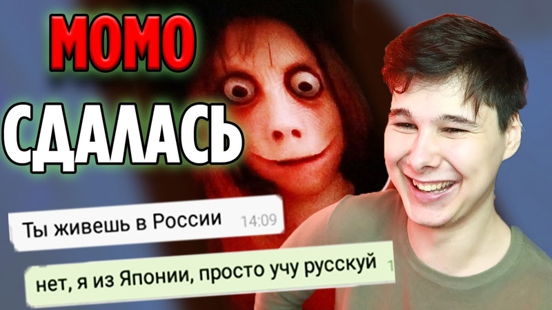 МОМО СДАЛАСЬ ТРОЛЛИМ МОМО В WHATSAPP ВИДЕО ОТ MOMO РАЗОБЛАЧЕНИЕ И ПОЯСНЕНИЕ МИФА