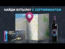 28 Найди сертификат в бутылке Пермь Портал квесты с полным погружением