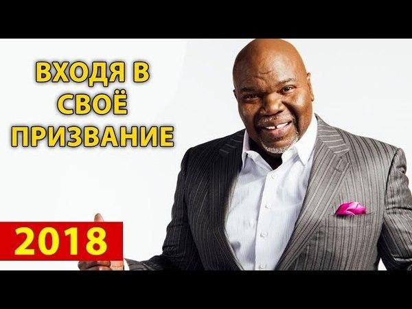 Входя в своё призвание ТИ ДИ ДЖЕЙКС 2018