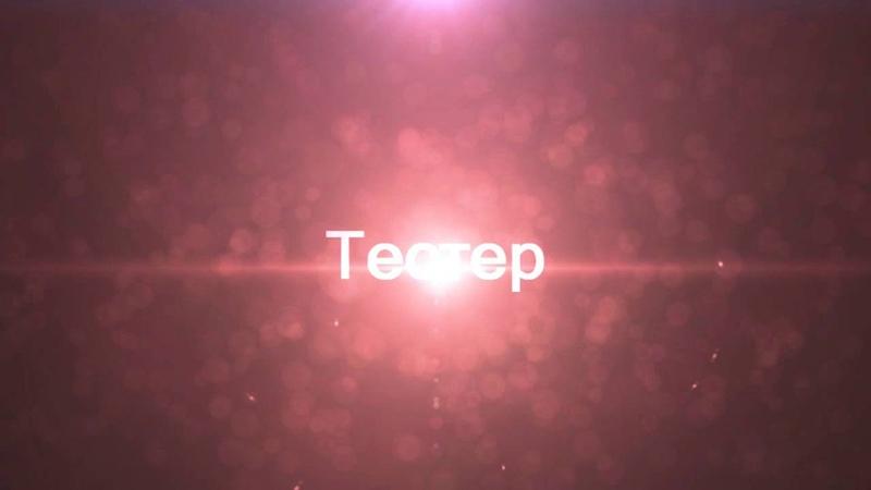 Интро (Тестер)
