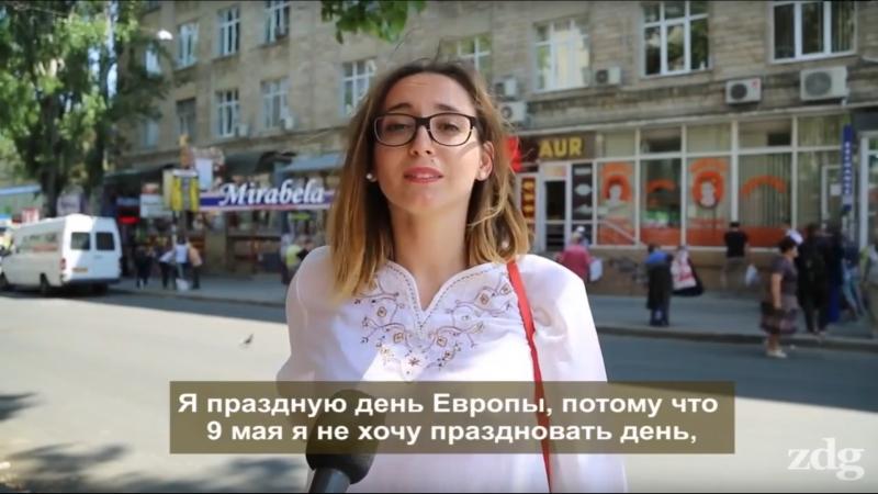 Молдоване не празднуют 9 мая день советской оккупации!
