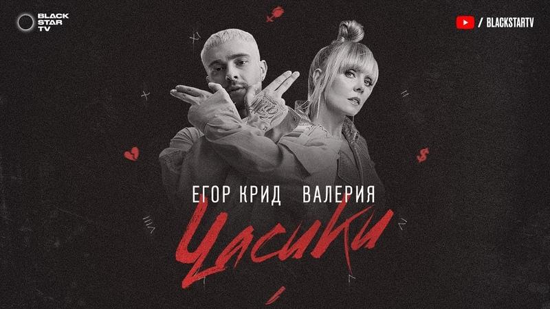 Егор Крид Валерия Часики премьера трека 2018