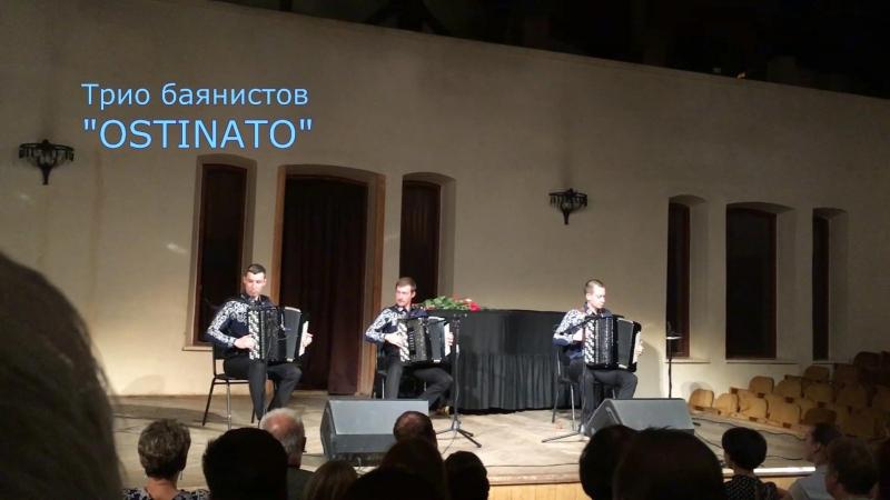 Трио баянистов OSTINATO Праздник на Молдаванке