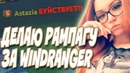 СДЕЛАЛА RAMPAGE ЗА WINDRANGER by Astazia