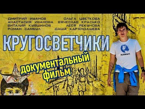 Кругосветчики 2018 Фильм о большом путешествии в жизни