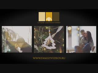 Новогодняя Love Story Анастасии и Сергея