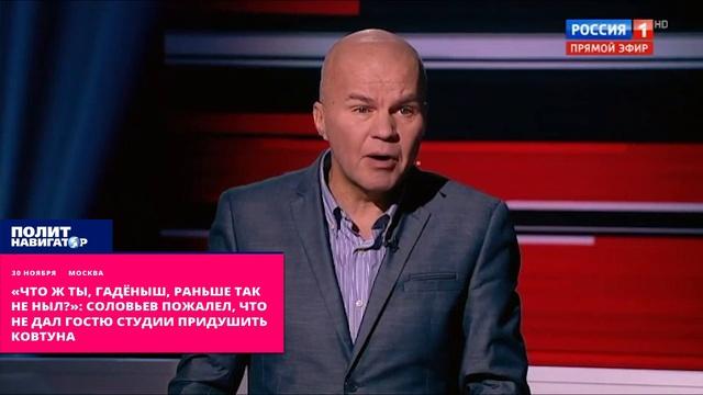 Что ж ты, гадёныш, раньше так не ныл Соловьев пожалел, что не дал гостю студии придушить Ковтуна