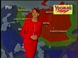 (staroetv.su) Прогноз погоды (РТР, 19.04.1998)