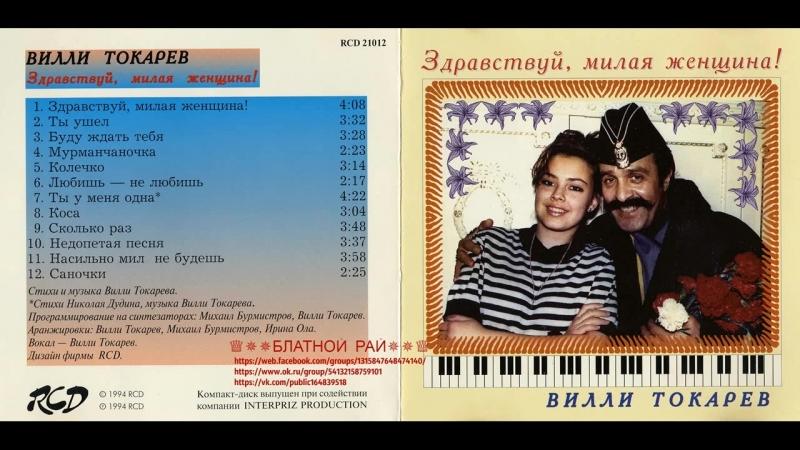 Вилли Токарев Здравствуй милая женщина 1992