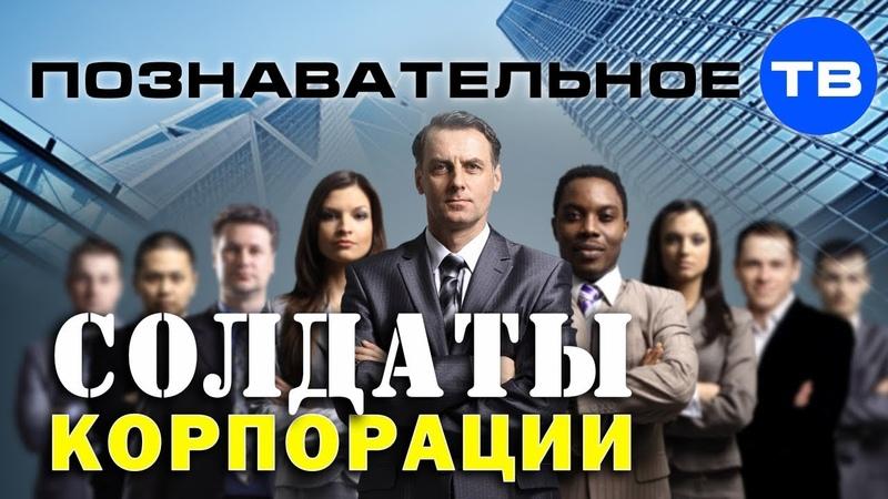 Солдаты корпорации. Как тренируют бойцов корпораций (Познавательное ТВ, Денис Соколов)