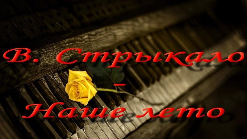 Валентин Стрыкало - Наше лето. Кавер - версия. Пианино.