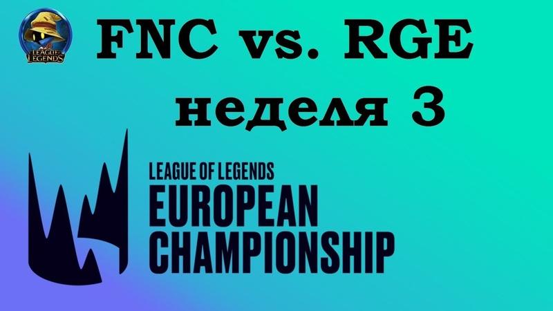 FNC vs. RGE Week 3 LEC 2019 Чемпионат Европы LCS EU Fnatic против Rogue