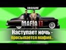 Mafia II Сон - для слабаков! Лайк - если не слабак и смотришь стрим.