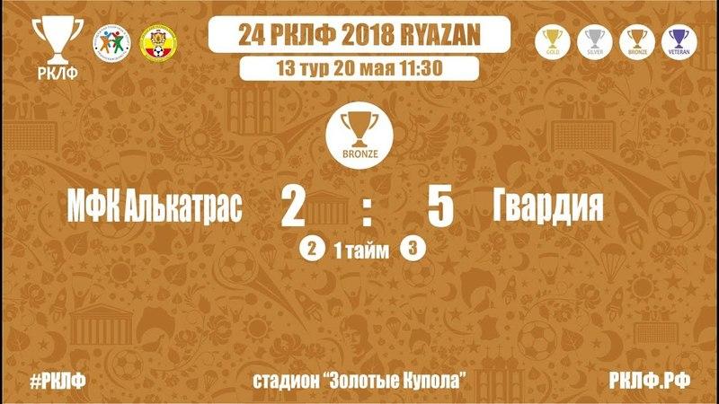 24 РКЛФ Бронзовый Кубок МФК Алькатрас Гвардия 2 5