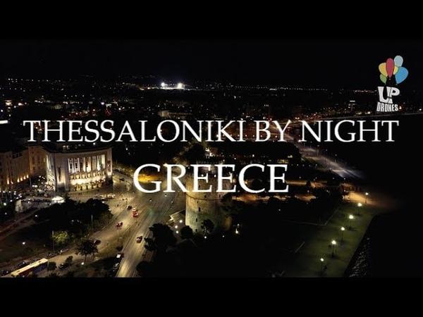 Θεσσαλονίκη. Νυχτερινός περίπατος στην νύμφη τ