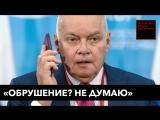 Дмитрий Киселёв обиделся из-за статьи о его крымской вилле