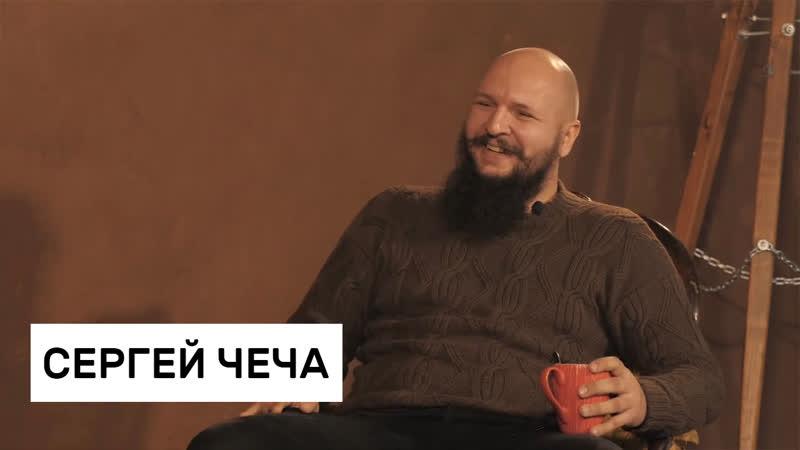 Сергей Чеча Топовое неформатное свадебное кино