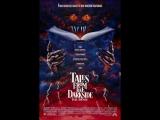 Сказки темной стороны /Tales from the Darkside 4-й сезон (ужасы, фэнтези, триллер, драма, комедия, сериал 1983 – 1988 гг.)