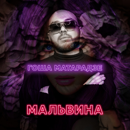 Гоша Матарадзе альбом Мальвина