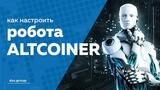 Как настроить робота Altcoiner | видео инструкция | DSS: Digital Smart Systems