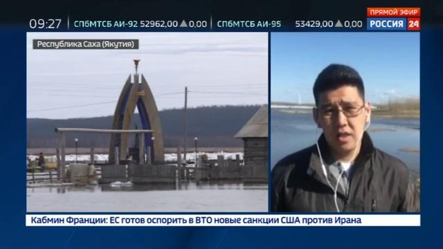 Новости на Россия 24 • В Якутии паводок подтопил полторы сотни домов
