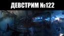 Warframe ДЕВСТРИМ №122 📣 ХИЛЬДРУН и ВИСП показ ПАЛУБЫ 12 и ВОЛК САТУРНА 6 🐺