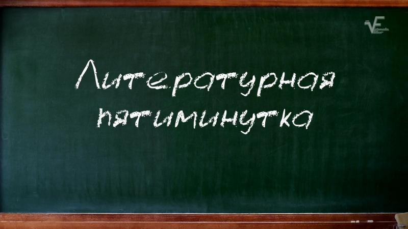 Пятиминутки Ушаков
