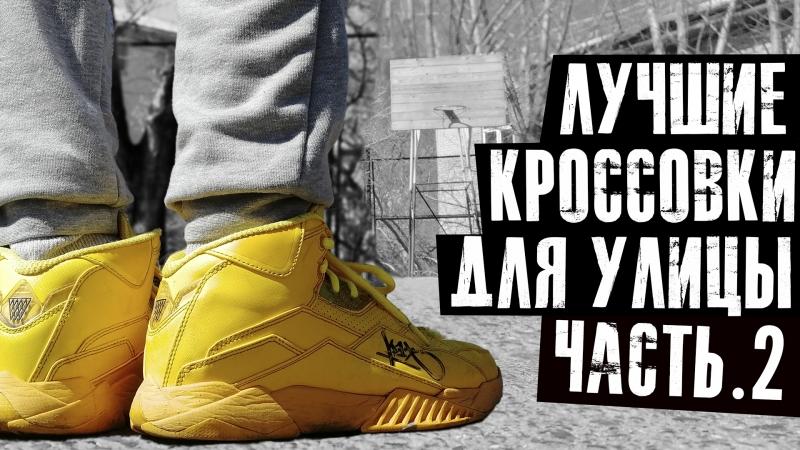 Smoove | Лучшие кроссовки для улицы!