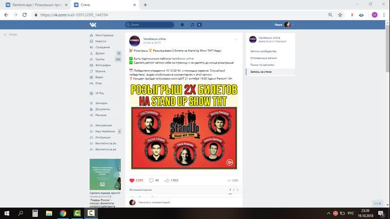 Розыгрыш билетов на Stand Up Show ТНТ от 19 октября 2018