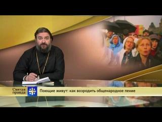Прот.Андрей Ткачёв Поющие живут- как возродить общенародное пение