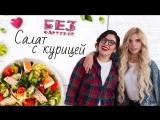 """Без фартуков"". Готовим салат с курицей [Рецепты Bon Appetit]"