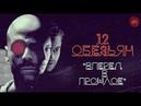 12 ОБЕЗЬЯН (1995 ГОД)   ОБЗОР ФИЛЬМА (Непустое кино)