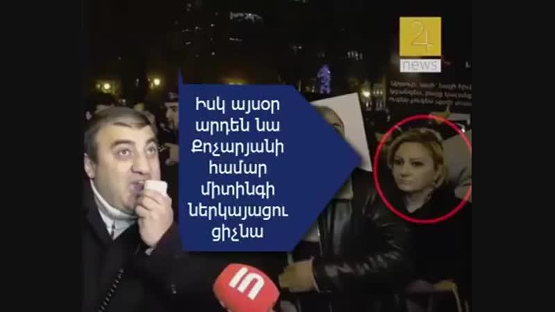 Պարզվում է, որ երեկվա բողոքի ակցիային մասնակցել է նաև Լիաննա Մանուկյանը: Նրան շատերը կհիշեն ստորև ներկայացված տեսանյութով, որտեղ
