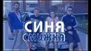 ВІА Кіпяток - ВІП Тернопіль - Синя смужка ПРЕМЄРА 2018