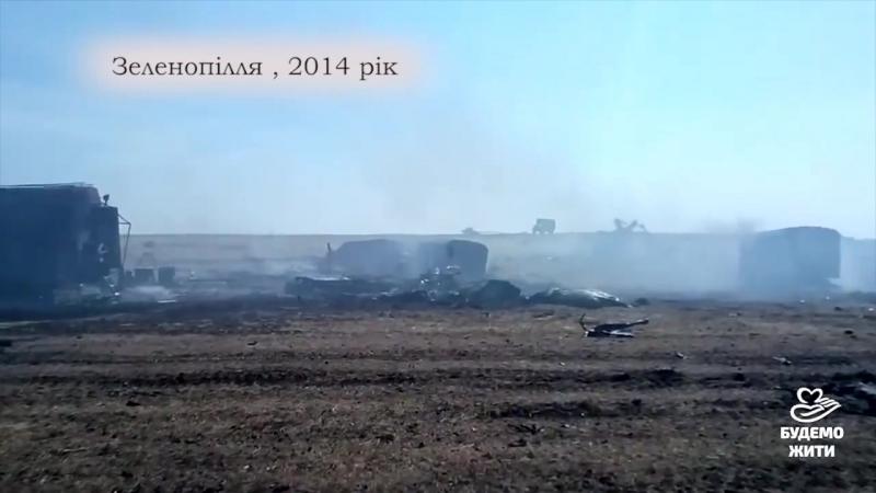 Зеленопілля вранці 11 липня 2014 року Тоді загинуло 30 військовослужбовців ЗСУ та шестеро прикордонників