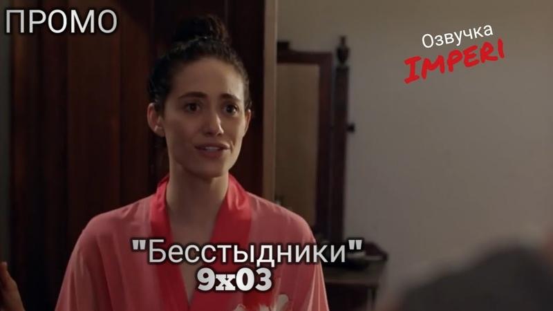 Бесстыдники / Бесстыжие / 9 сезон 3 серия / Shameless 9x03 / Русское промо