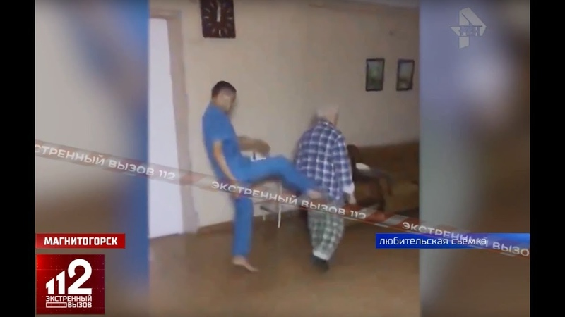 Санитар психбольницы забил пенсионера до смерти Видео