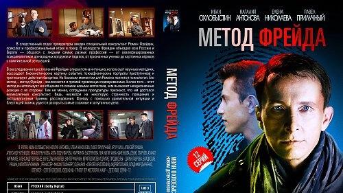 Посмотрите это видео на Rutube «Метод Фрейда.1.сезон.03.серия.(2012) Россия.»