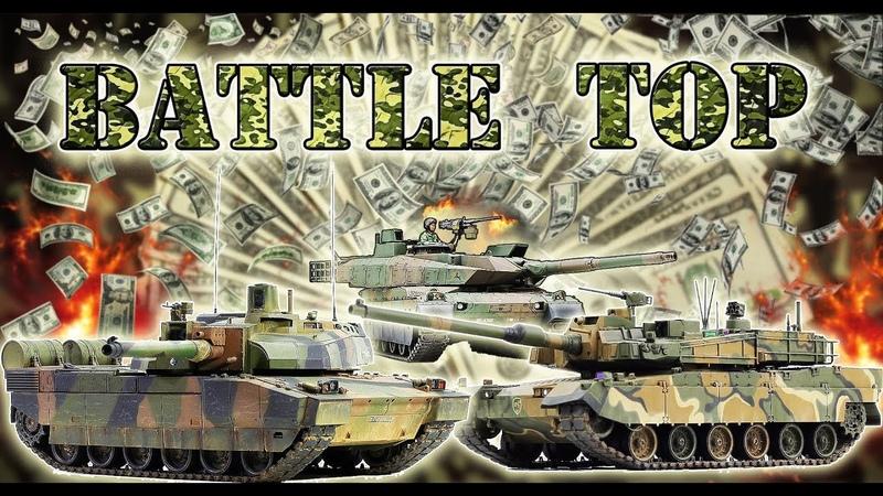TOP 5 ДОРОГИХ ТАНКОВ мира [$] K2 Black Panther; AMX-56 Leclerc; C1 Ariete