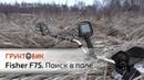 Fisher F75 Поиск в поле