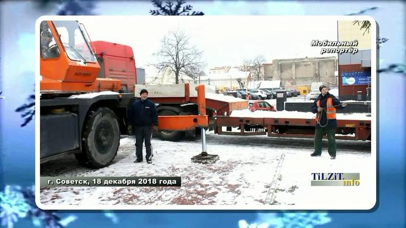 Ставят ёлку в Советске 18 12 2018