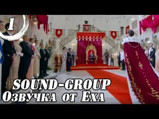 1 12 предназначенные судьбой   exa [sound-group]