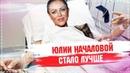Юлии Началовой стало лучше Юлия Бачалова в коме чем болеет