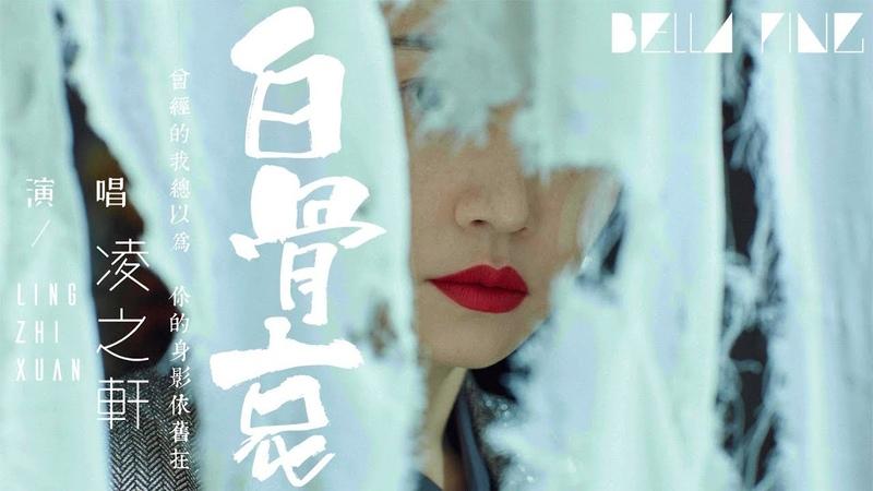 【劍網三】凌之軒 - 白骨哀【歌詞字幕 / 完整高清音質】♫「我佇立墳前輕