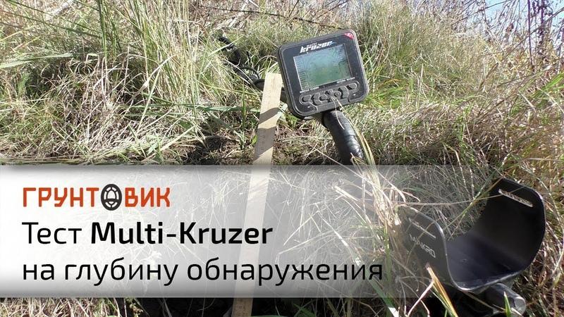 Multi-Kruzer | Тест на глубину обнаружения цели