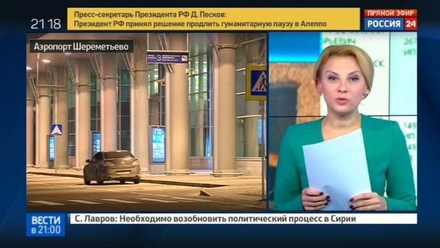 Новости на Россия 24 • Угарова не выпустили из России из-за долгов и беготни от приставов