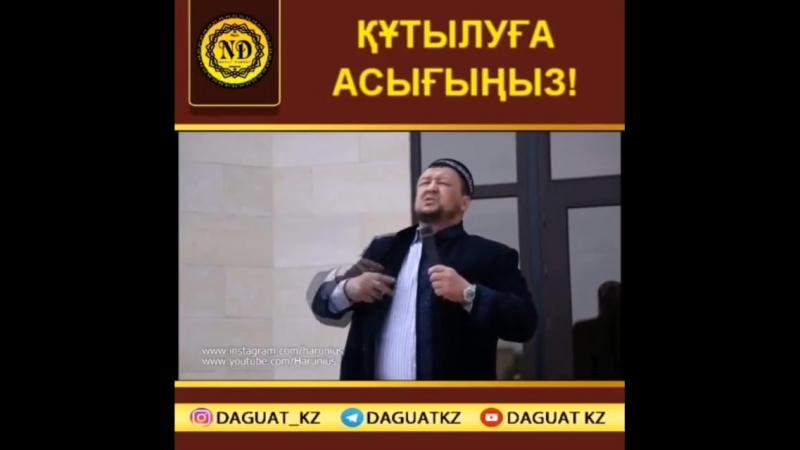 НҰРЛЫ ДАҒУАТ_BkoLj5xg.mp4