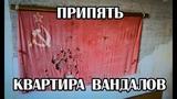 Нашёл квартиру сталкеров вандалов в Припяти, ЖЕСТЬ!
