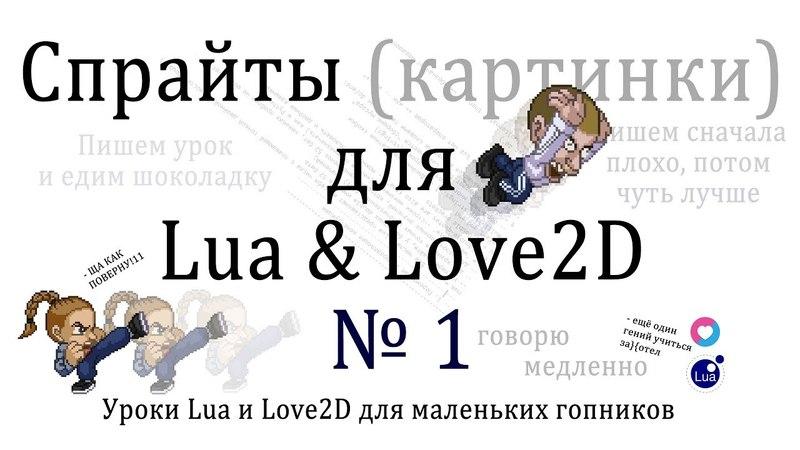 Спрайты Урок 1 на Lua и Love2D