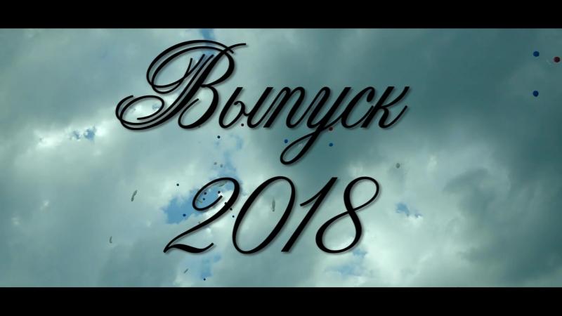 END 2018 MK2
